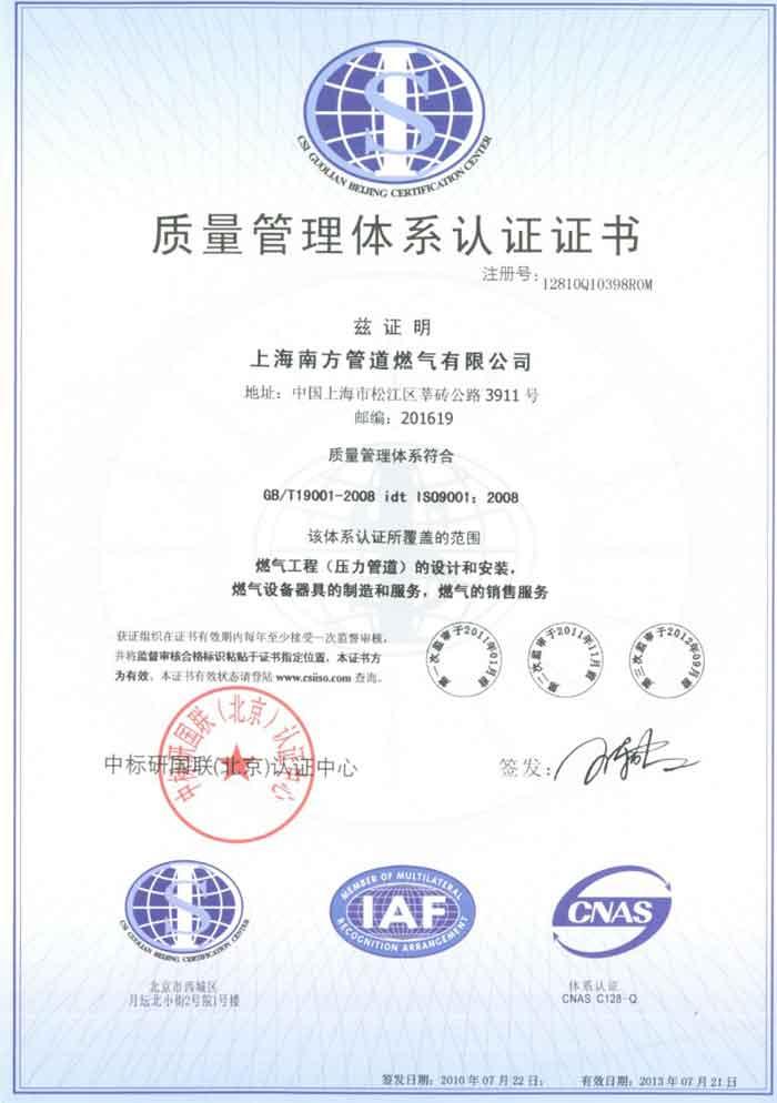 上海南方管道燃气有限公司 ISO质量体系认证